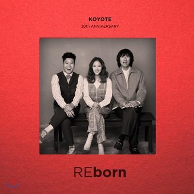 코요태 - 20주년 기념 앨범 : REborn