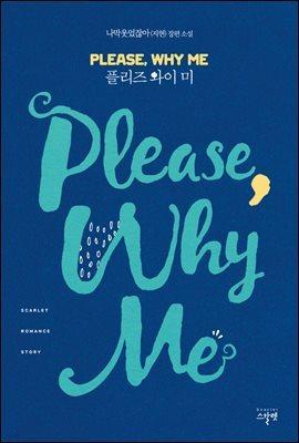 [대여] [세트] 플리즈 와이 미(Please Why Me) (총5권/완결)