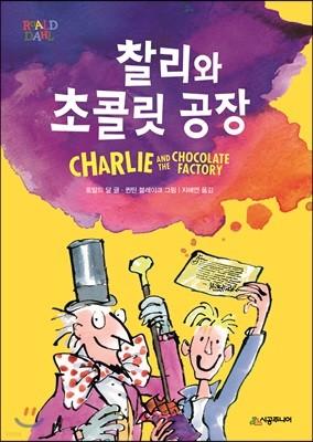 찰리와 초콜릿 공장