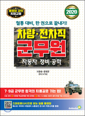 2020 차량·전차직 군무원 자동차 정비·공학