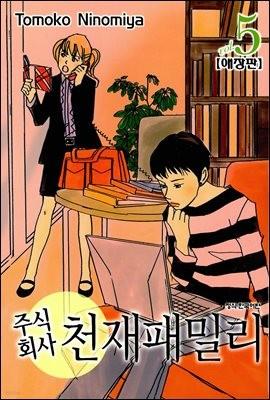 주식회사 천재패밀리 5권 (애장판)
