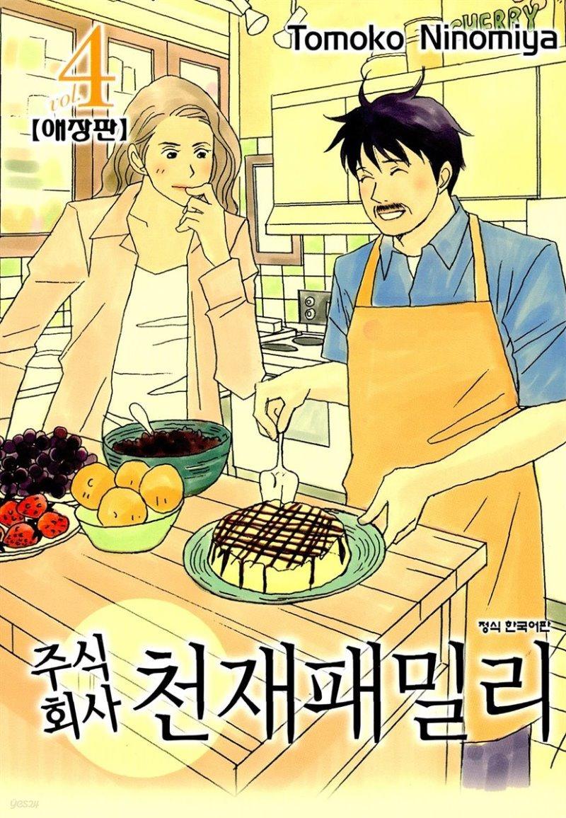 주식회사 천재패밀리 4권 (애장판)