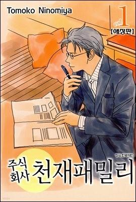 주식회사 천재패밀리 1권 (애장판)