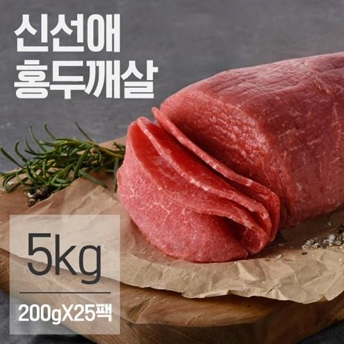 신선애 저지방 소고기 홍두깨살 슬라이스 200gX25팩