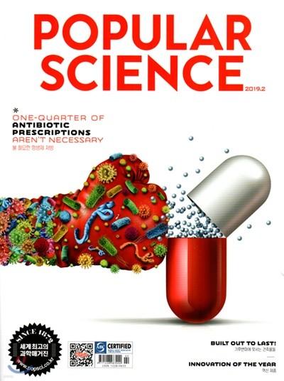 파퓰러사이언스 Popular Science (월간) : 2월 [2019]