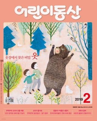어린이동산 (월간) : 2월 [2019]