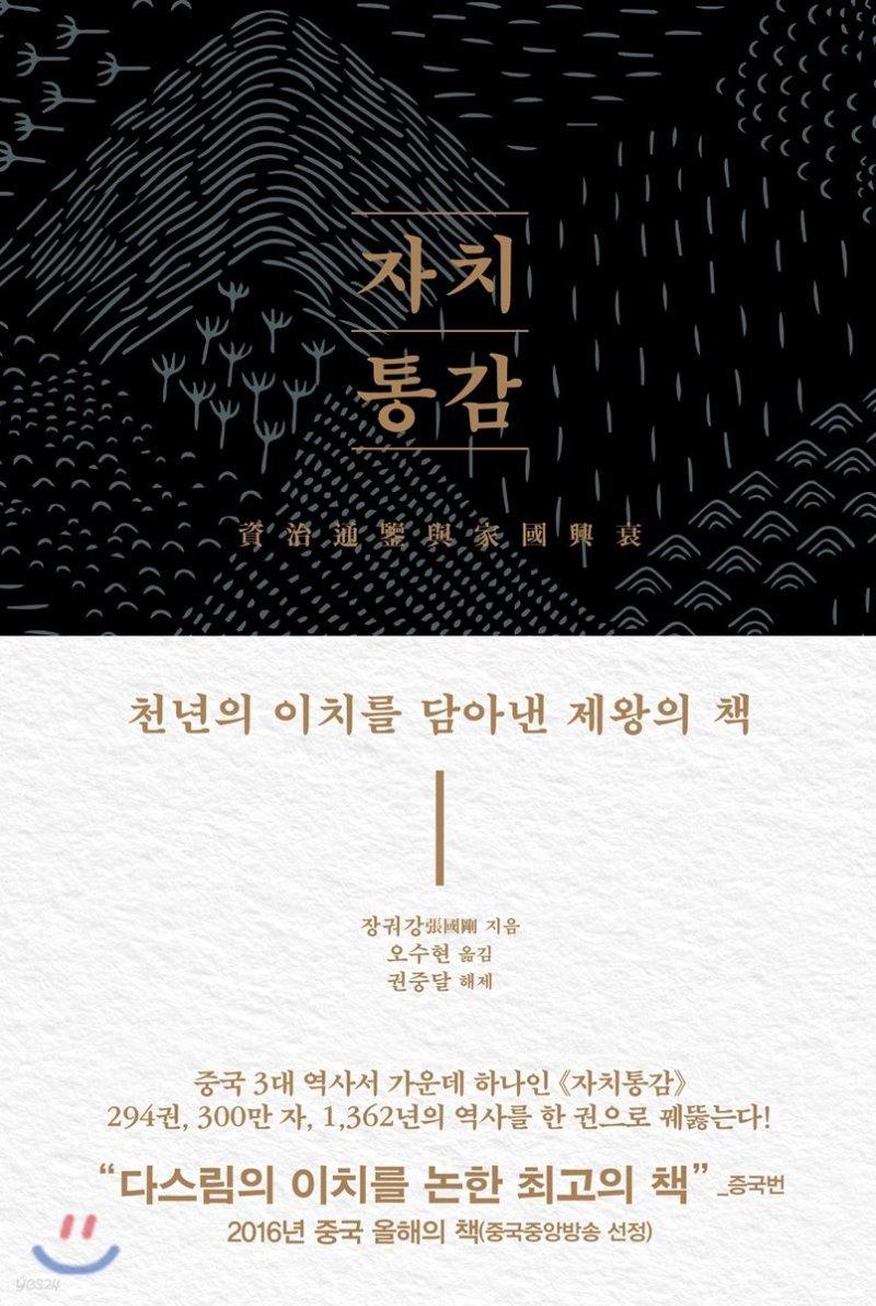 자치통감: 천년의 이치를 담아낸 제왕의 책
