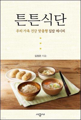[대여] 튼튼식단 : 면역력 강화 식단 2 - 마늘볶음밥 정식