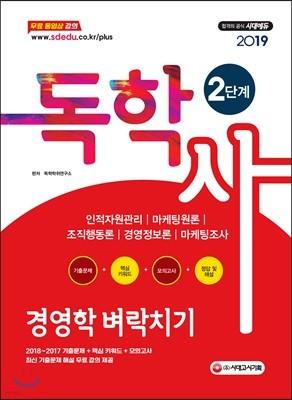 2019 독학사 2단계 경영학 벼락치기