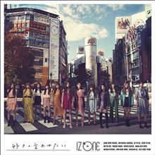 아이즈원 (IZ*ONE) - 好きと言わせたい (CD+DVD) (Type A)