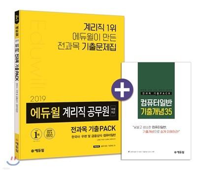 2019 에듀윌 우정 9급 계리직 공무원 전과목 기출PACK