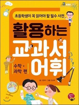 활용하는 교과서 어휘 수학, 과학 편
