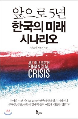 [예약판매] 앞으로 5년 한국의 미래 시나리오