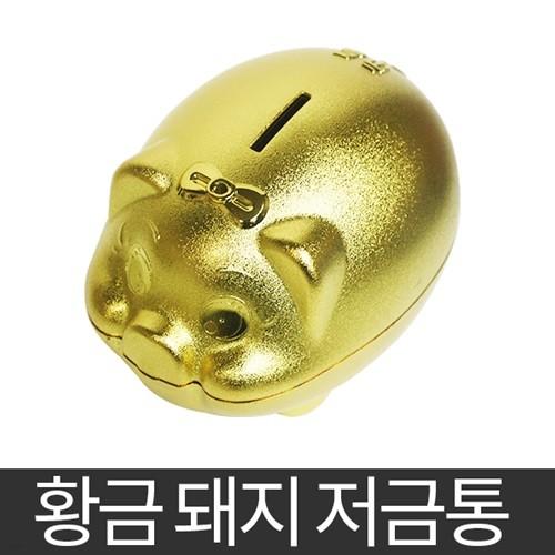 2019 금도금 황금돼지저금통 황금복 복돼지