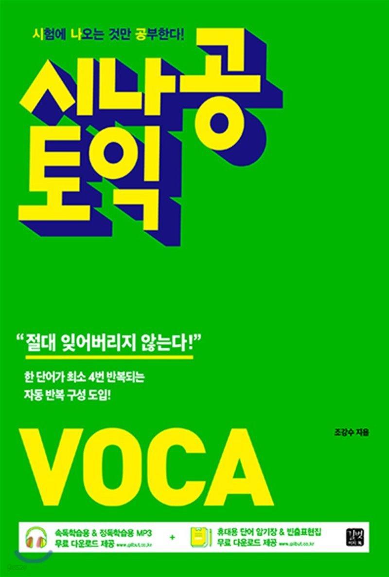 시나공 토익 VOCA(2018)