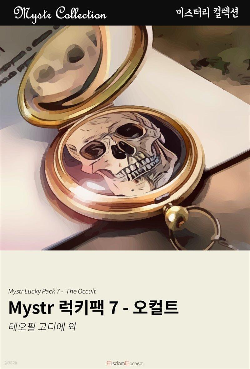 [대여] Mystr 럭키팩 7 - 오컬트