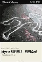 [대여] Mystr 럭키팩 8 - 탐정 소설