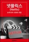 [대여] 넷플릭스, 뉴미디어 시대의 극장