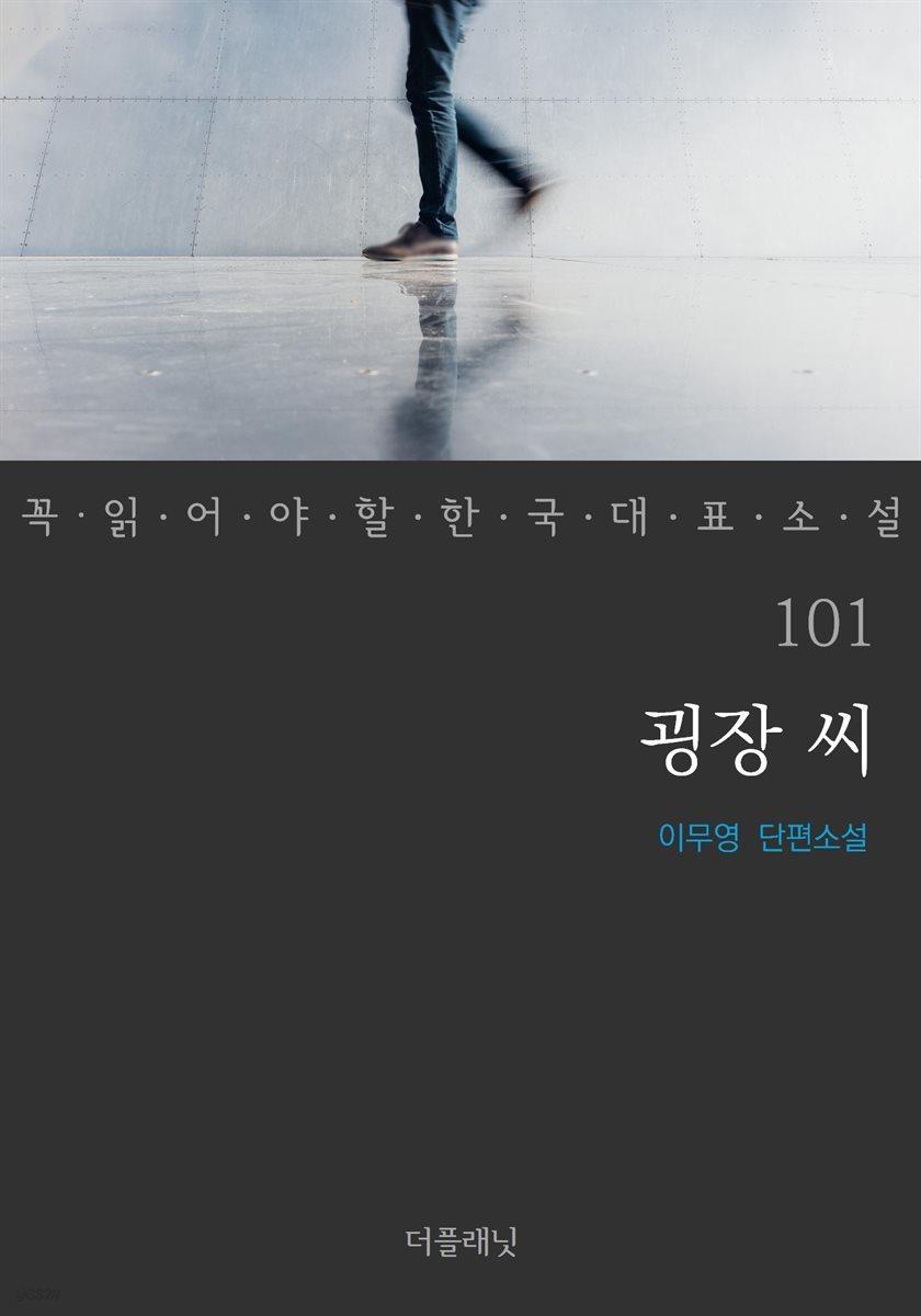 [대여] 굉장 씨 - 꼭 읽어야 할 한국 대표 소설 101