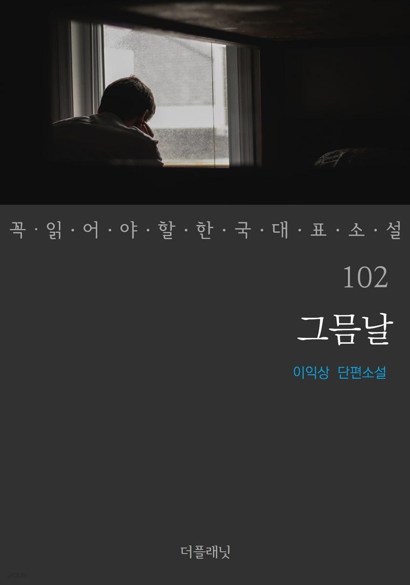 [대여] 그믐날 - 꼭 읽어야 할 한국 대표 소설 102