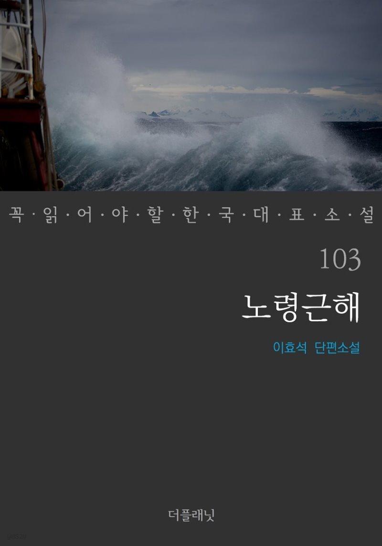 [대여] 노령근해 - 꼭 읽어야 할 한국 대표 소설 103