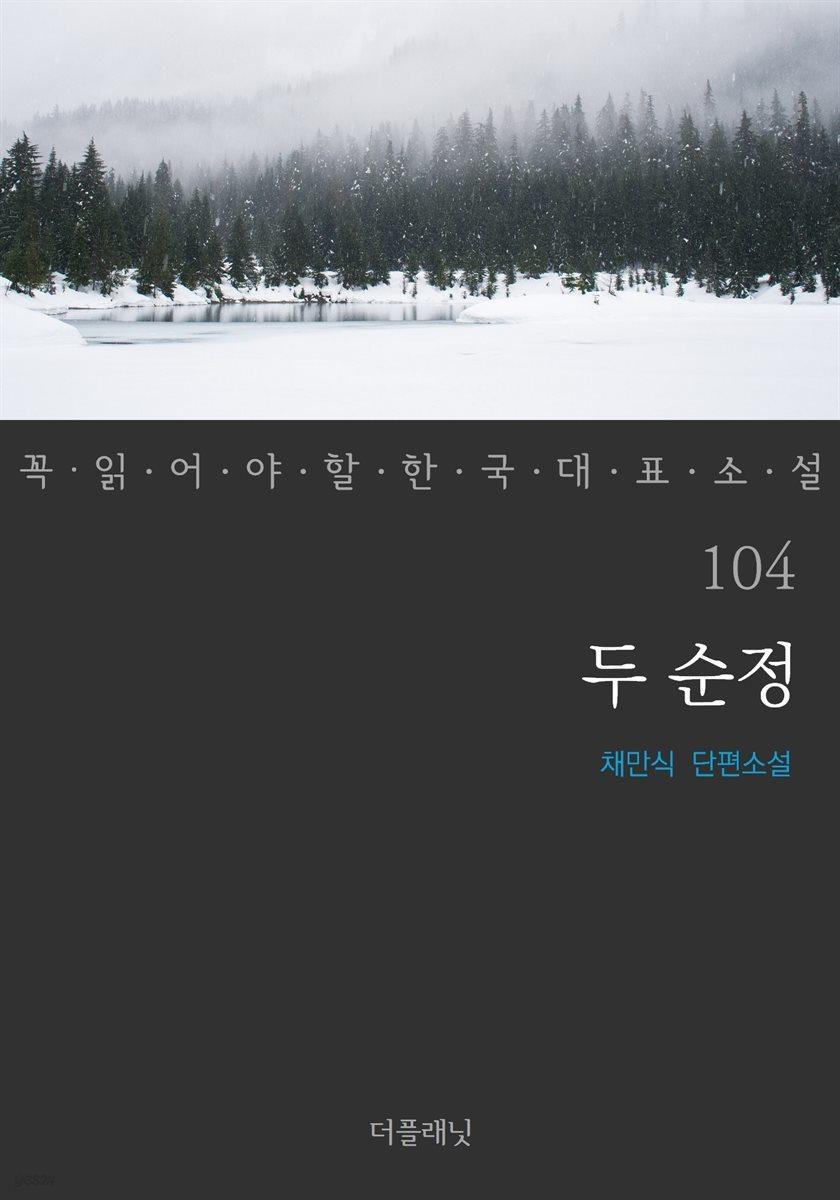 [대여] 두 순정 - 꼭 읽어야 할 한국 대표 소설 104