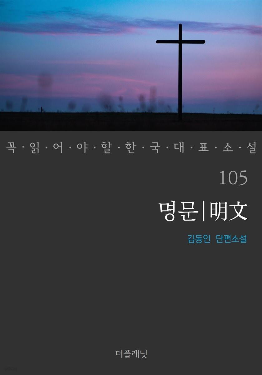 [대여] 명문 - 꼭 읽어야 할 한국 대표 소설 105