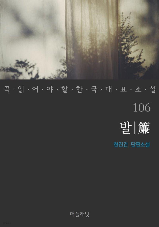 [대여] 발(簾) - 꼭 읽어야 할 한국 대표 소설 106