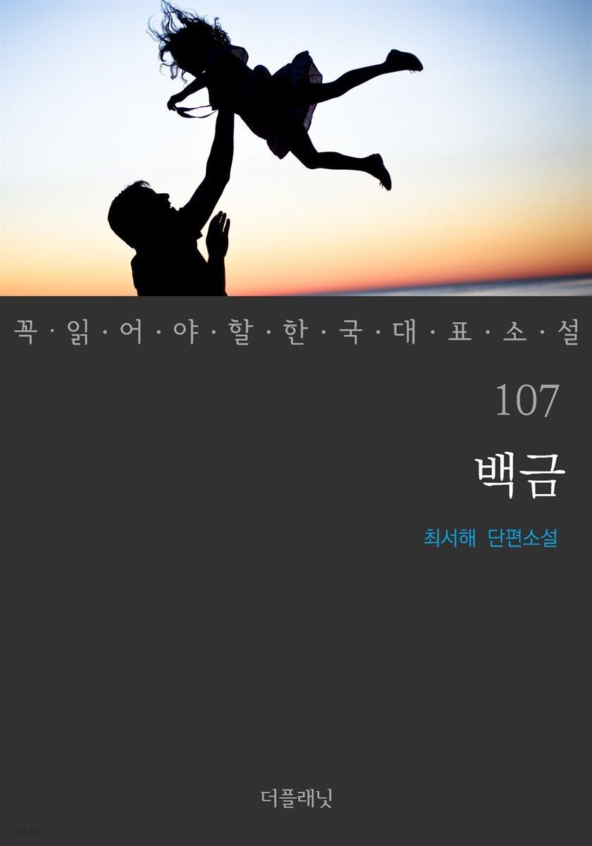[대여] 백금 - 꼭 읽어야 할 한국 대표 소설 107