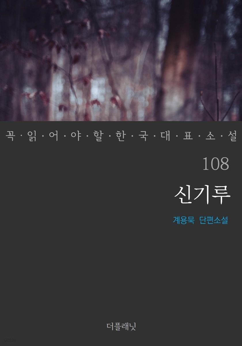 [대여] 신기루 - 꼭 읽어야 할 한국 대표 소설 108