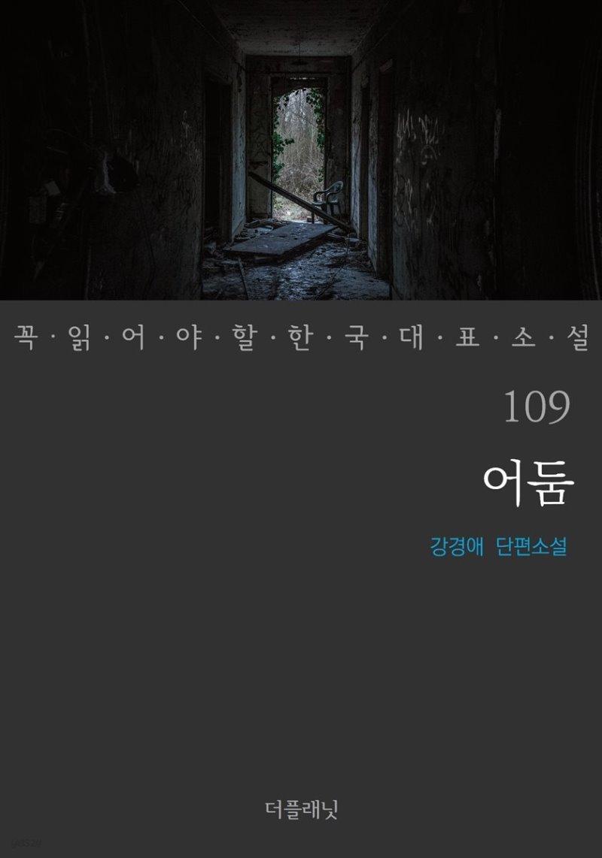 [대여] 어둠 - 꼭 읽어야 할 한국 대표 소설 109