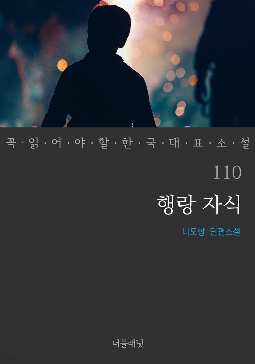 [대여] 행랑 자식 - 꼭 읽어야 할 한국 대표 소설 110