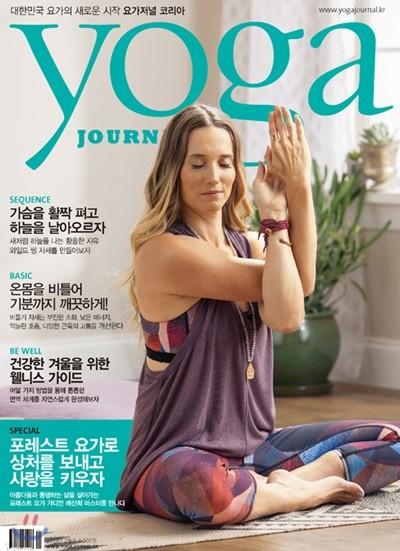 요가저널 Yoga Journal (월간) : 2월 [2019]