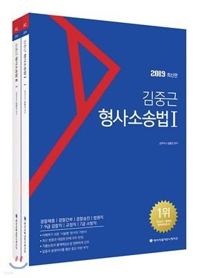 2019 ACL 김중근 형사소송법 세트