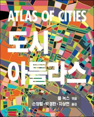 ATLAS OF CITIES 도시 아틀라스