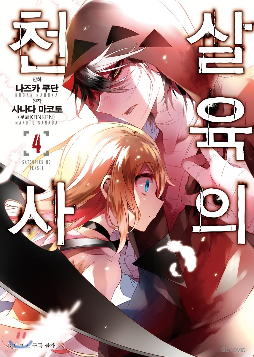 살육의 천사 (코믹) 04권