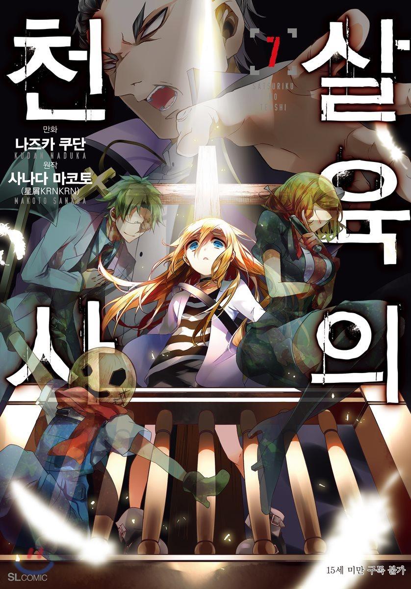 살육의 천사 (코믹) 07권