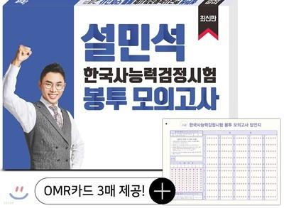 설민석 한국사능력검정시험 봉투 모의고사 고급편