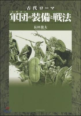 古代ロ-マ 軍團の裝備と戰法