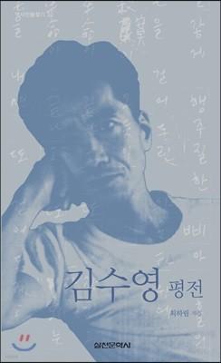 김수영 평전