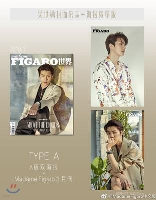 [A형] Madame Figaro (월간) : 2019년 3월호 (중국어판) : EXO 세훈 커버 (A형 포스터 포함)