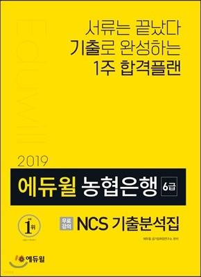 2019 에듀윌 농협은행 6급 NCS 기출분석집