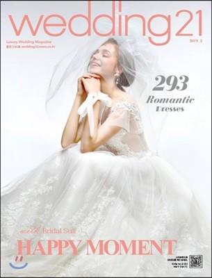웨딩21 Wedding21 (여성월간) : 2월 [2019]