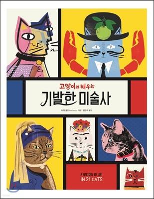 고양이와 배우는 기발한 미술사