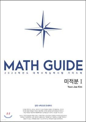 MATH GUIDE(매스가이드) - 강한 수학으로 안내하다 : 미적분1 (2020)