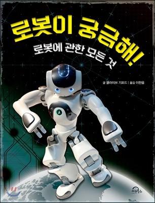 로봇이 궁금해!