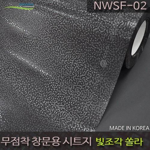 물로만 붙이는 무점착창문시트지 NWSF-02 빛조각 쏠라