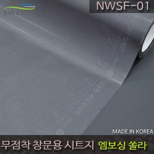 물로만 붙이는 무점착창문시트지 NWSF-01 엠보싱 쏠라