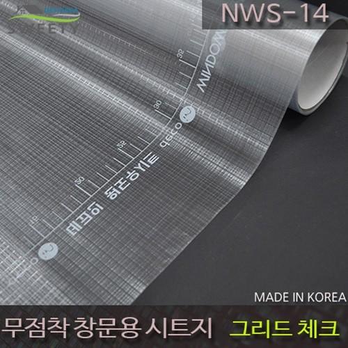 물로만 붙이는 무점착창문시트지 NWS-14 그리드 체크