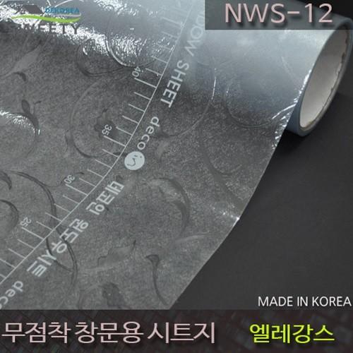 물로만 붙이는 무점착창문시트지 NWS-12 엘레강스